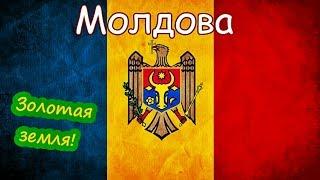 МОЛДОВА | ИНТЕРЕСНЫЕ ФАКТЫ О СТРАНЕ!