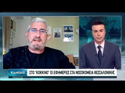 Ξεπέρασαν τα όριά τους τα νοσοκομεία της Θεσσαλονίκης| 16/11/2020 | ΕΡΤ