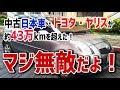 【海外衝撃】ボロボロの中古日本車・トヨタ・ヤリスが約43万kmを超えた!日本車の信頼性に米国人が驚愕、びっくり仰天!海外「マジ無敵だよ!」