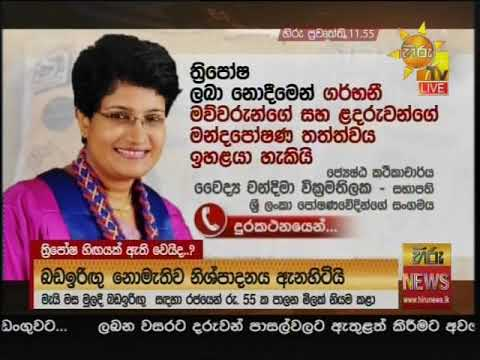 Hiru News 11.55 AM | 2020-06-01