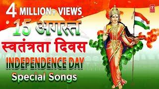 Subscribe: http://www.youtube.com/tseriesbhakti Jana Gana Mana Adhinayak 00:00 Mera Rang De Basanti Chola 01:02 Sarfaroshi Ki Tamanna 05:35 Vandematram 09:59 Vande Mataram(Revised Sanskrit To Hindi) 15:00 Aye Watan 19:12 Yeh Hind Azaad Rahega 22:25 Bharat Maa Ki Jay 30:54 Pyara Hindustan Hai 37:28 Sujlaam Suflaam 44:07  Music Label: T-Series  Deshbhakti Geet: Janagana Mana Adhinayak  Singer: Subhash, Trupti,Rakhal  Music Director: Rakhal Mohanty  Lyricist: Traditional  Album: Bande Mataram  Deshbhakti Geet: Mera Rang De Basanti Chola  Singer: Udit Narayan, Bhupinder Singh  Music Director: Anand Raj Anand  Lyricist: Dev Kohli  Album: 23Rd March 1931: Shaheed  Deshbhakti Geet: Sarfaroshi Ki Tamanna  Singer: Bhupinder Singh, Mohammed Salamat, Vinod Rathod  Music Director: Anand Raj Anand  Lyricist: Dev Kohli  Album: 23Rd March 1931: Shaheed  Deshbhakti Geet: Vandematram  Singer: Sukhwinder Singh, Anupriya Chatterjee  Music Director: Sunjoy Bose  Lyricist: Ashish Chatterjee  Album: 72 Hours  Deshbhakti Geet: Vande Mataram (Revised Sanskrit To Hindi) Singer: Various  Music Director: Sohail Sen  Lyricist: Javed Akhtar  Album: Khelein Hum Jee Jaan Sey  Deshbhakti Geet: Aye Watan  Singer: Veer Rajinder  Music Director: Anand Raj Anand  Lyricist: Dev Kohli  Album: 23Rd March 1931: Shaheed  Deshbhakti Geet: Yeh Hind Azaad Rahega  Singer: Suresh Wadkar  Music Director: Rajesh Umale  Lyricist: Shri Tukdoji Maharaj  Album: Hum Bharat Ki Shaan Hain  Deshbhakti Geet: Bharat Maa Ki Jay  Singer: Vinod Rathod  Music Director: Pramod Sarkate  Lyricist: Darbar Khan  Album: Veer Tujhe Salam  Deshbhakti Geet: Pyara Hindustan Hai  Singer: Sadhana Sargam  Music Director: Rajesh Umale  Lyricist: Shri Tukdoji Maharaj  Album: Hum Bharat Ki Shaan Hain  Deshbhakti Geet: Sujlaam Suflaam  Singer: Soniya Anand  Music Director: Amit Vishnoi  Lyricist: Dr.Ramesh Pokhriyal  Album: Ae Watan Tere Liye  If You like the video don't forget to share with others & also share your views. Stay connected with 