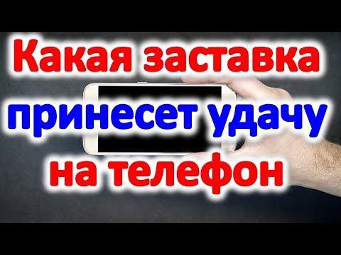 Удачу, богатство привлечет правильная картинка на телефоне Заставки-талисманы и обереги на телефон