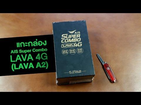แกะกล่อง พรีวิว ais Super Combo LAVA 4G (LAVA A2)