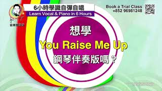 快速學唱和彈奏 Learn to Sing & Play Piano You Raise Me Up in 6 Hours