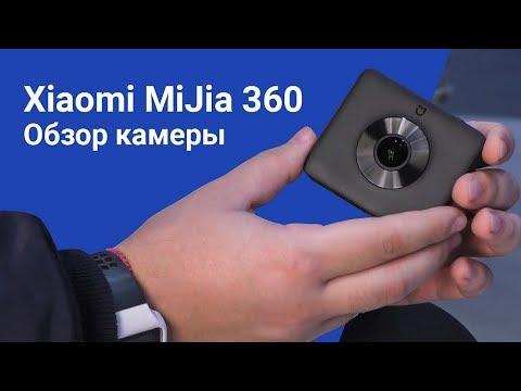 Обзор панорамной камеры Xiaomi MiJia 360