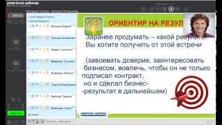 Наталья Пятерикова:как эффективно провести бизнес-встречу