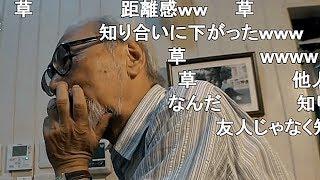ニコ72万人視聴回数!宮崎駿氏大激怒HayaoMiyazakiGameMeeting会議映像コメ付