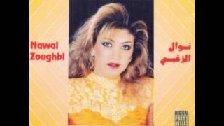 تحميل اغاني نوال الزغبي - سرقني حنيني / Nawal Al Zoghbi - Sara2ni Hanini MP3