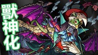 【モンスト】獣神化マモン降世!!| monster strike 怪物彈珠