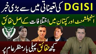 Imran Riaz Khan   DG ISI Big News