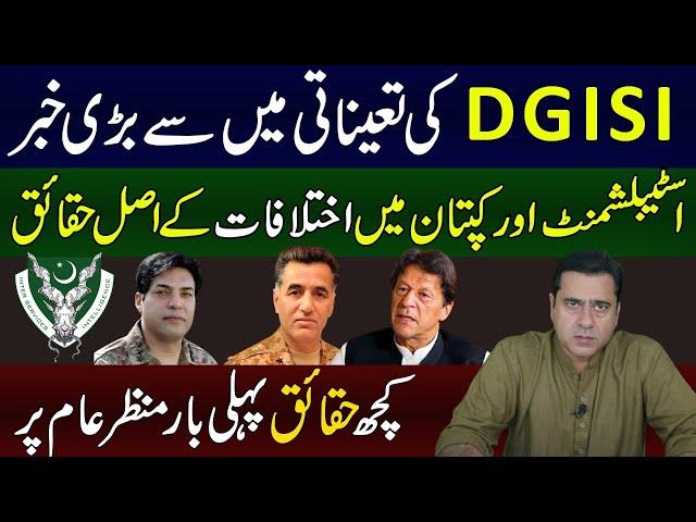 Imran Riaz Khan.. DG ISI Big News..