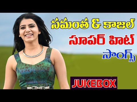 Samantha & Kajal Hit Video Songs || Telugu Super Hit Songs - 2018 || Jukebox || Volga Videos