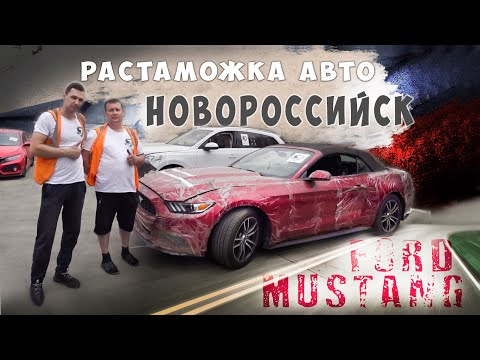 растаможка АВТО из США Новороссийск 2020 скрытая съемка. покупка от 7MOTORS
