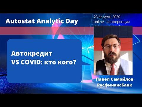 Павел Самойлов, Русфинанс Банк: Автокредит VS COVID: кто кого?