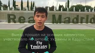 Отзыв вожатого о том, чему обучались дети на базе Real Madrid