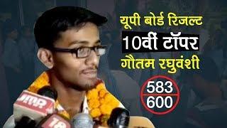 UP Board Class 10 Topper 2019: Meet Gautam Raghuvanshi Who Scored 97.17%