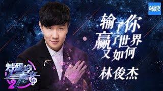 [ CLIP ] 林俊杰《输了你赢了世界又如何》《梦想的声音2》EP.4 20171124 /浙江卫视官方HD/