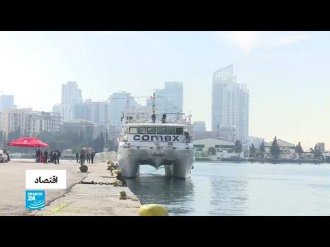 العرب اليوم - شاهد: لبنان يطلق المسح البيئي البحري ضمن الرقعتين 4 و 9