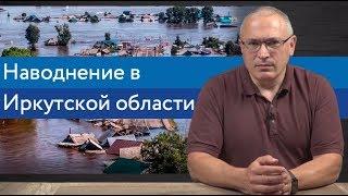 Наводнение в Иркутской области. Почему затопило Тулун и что делать дальше? | Блог Ходорковского |14+