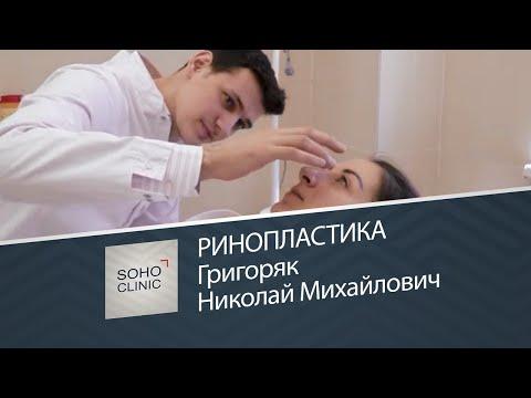 Ринопластика / Григоряк Николай Михайлович