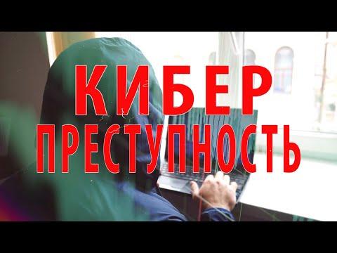 Сотрудники донского главка МВД подготовили документальный фильм по профилактике киберпреступлений