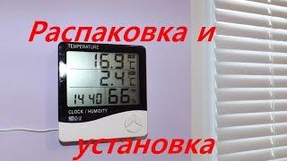 Градусник гигрометр с двумя датчиками HTC-2