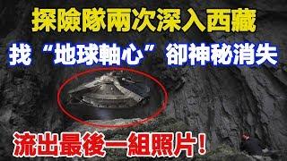 """探險隊兩次深入西藏,找""""地球軸心""""卻神秘消失,流出最後一組照片!"""