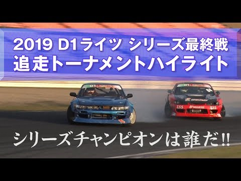 【D1 LIGHTS 2019 追走ドリフトハイライト動画】第5戦オートポリス