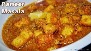 Paneer Butter Masala Recipe -  How to make paneer butter masala Restaurant Style - butter paneer