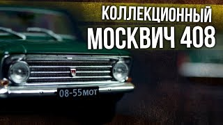 Москвич-408 | Коллекционные автомобили СССР – Масштабные модели 1:24 Hachette АЗЛК | Про автомобили