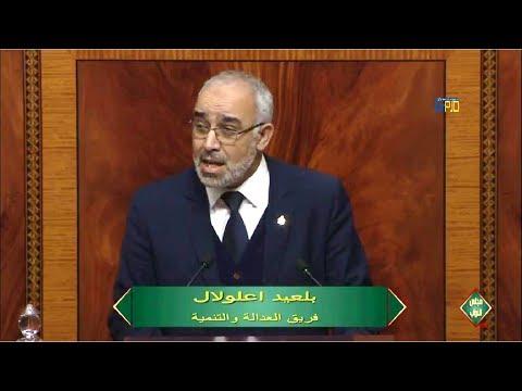 بلعيد أعلولال في مناقشة تقرير ل.مراقبة المالية العامة حول صندوق التجهيز الجماعي