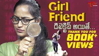 Girlfriend Detective Aithe | Telugu Comedy Video | By FUNBUCKET Deek Sunny - TeluguOne