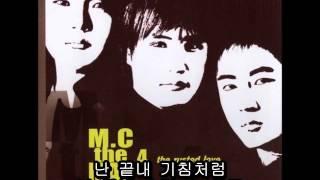 M.C the MAX - 난