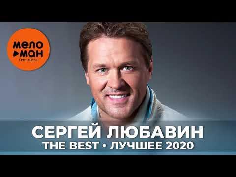 Сергей Любавин - The Best - Лучшее 2020