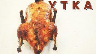 Утка по-пьемонски | Рецепт  Запечённой Вкусной Утки | #Borsch
