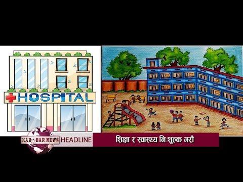 KAROBAR NEWS 2019 03 22 शिक्षा स्वास्थ्य निःशुल्क गर्न ५ खर्ब पुर्वाधारमा लगानी गर्ने