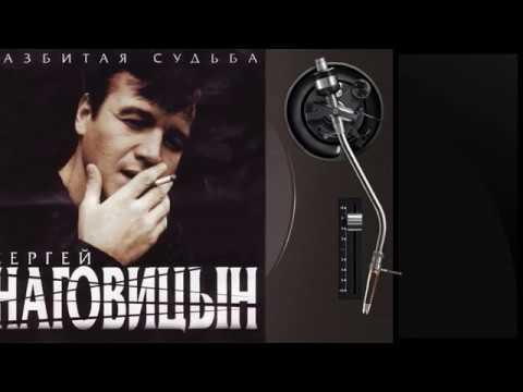 Сергей Наговицын альбом Разбитая судьба (1999)