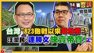 馬英九、吳斯懷、連勝文幫中共嚇台灣?