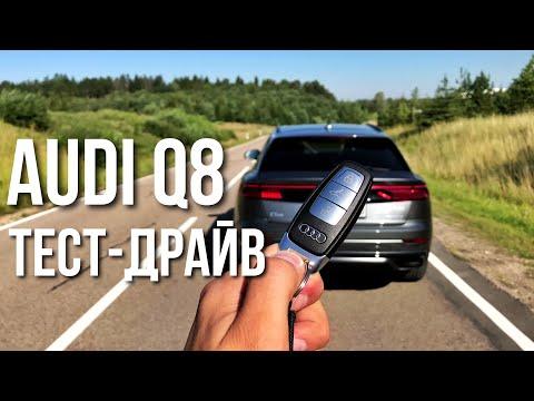 Audi  Q8 Кроссовер класса J - тест-драйв 1