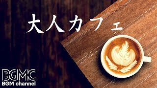 Coffee Time Jazz & Bossa Nova - Smooth Cafe Instrumental Music to Relax, Chill Out
