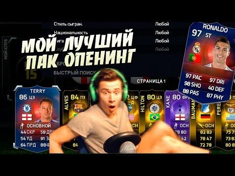 МОЙ ЛУЧШИЙ ПАК ОПЕНИНГ   MY BEST PACK OPENING   FIFA 15