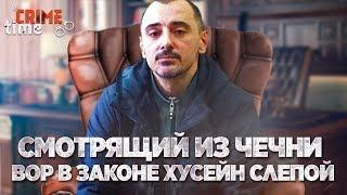 Смотрящий из Чечни вор в законе Хусейн Слепой