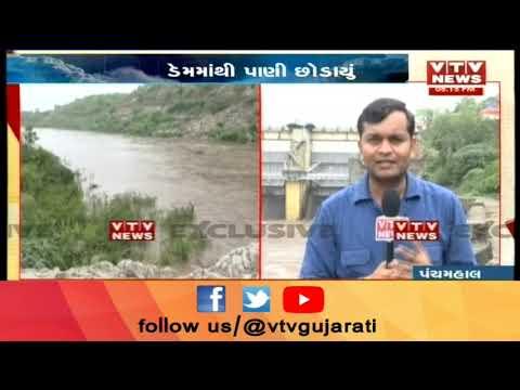 Rain In Gujarat: Pnchmahal જિલ્લામાં વરસાદી માહોલ, ડેમની સપાટીમાં થયો વધારો | Vtv Gujarati News