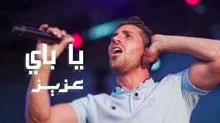 """عزيز مرقة يا باي """" Video Lyrics """""""