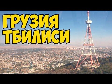 Поездка в Тбилиси | Georgia Сергей Трейс