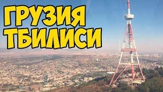Поездка в Тбилиси | Georgia Сергей Трейсер
