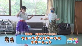 世界中の音楽に合わせて踊ろう!「フォークダンスサークル スカーレット」草津市 山田まちづくりセンター