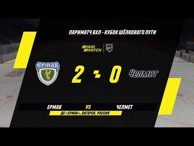 2:0 – «Ермак» одержал победу в домашнем матче