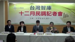 台灣智庫2016年12月民調記者會會後新聞稿