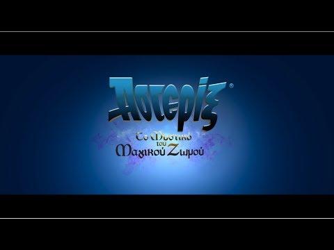 AΣΤΕΡΙΞ: TO MΥΣΤΙΚΟ ΤΟΥ ΜΑΓΙΚΟΥ ΖΩΜΟΥ - Official Trailer (Μεταγ.)